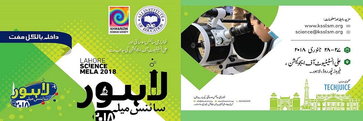 Lahore Science Mela Tickets