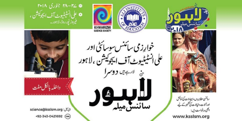 Lahore Science Mela Tickets