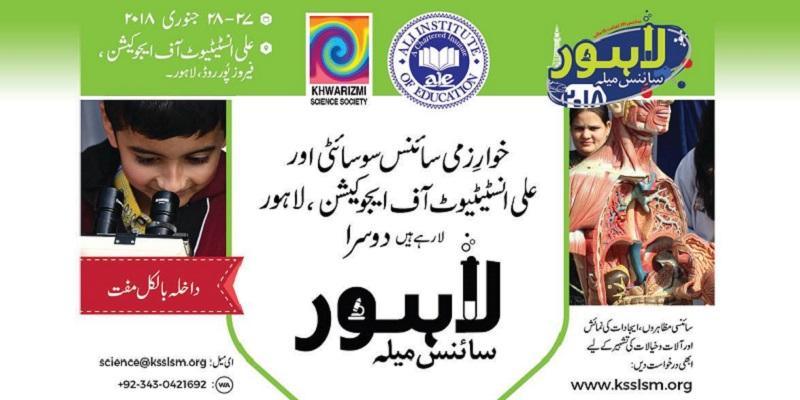 Lahore Science Mela 2018 Tickets