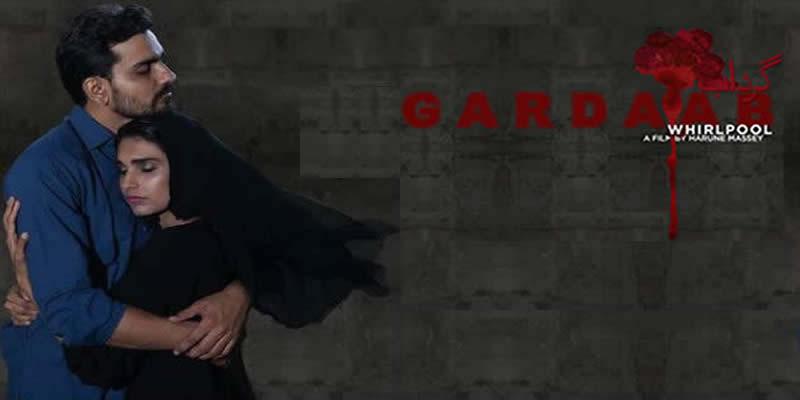 Gardaab Tickets